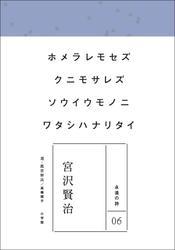 永遠の詩06 宮沢賢治