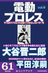 電動プロレス vol.9
