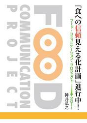 「食への信頼見える化計画」進行中! フード・コミュニケーション・プロジェクト→2011