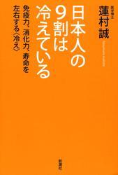 日本人の9割は冷えている―免疫力、消化力、寿命を左右する〈冷え〉―