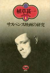 サスペンス映画の研究(植草甚一スクラップ・ブック5)