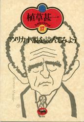 アメリカ小説を読んでみよう(植草甚一スクラップ・ブック17)