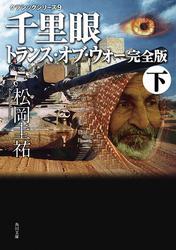 千里眼 トランス・オブ・ウォー 完全版 下 クラシックシリーズ9