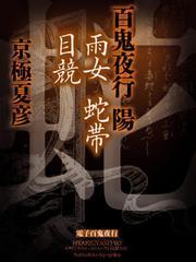 百鬼夜行 陽 雨女 蛇帯 目競【電子百鬼夜行】