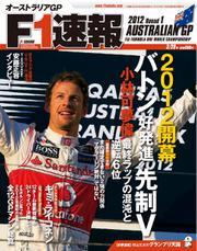 F1速報 (2012 Rd01 オーストラリアGP号)