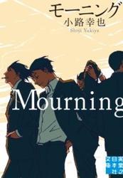 モーニング Mourning