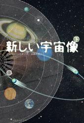 新しい宇宙像・下