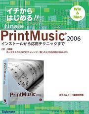 【電子書籍版】イチからはじめるプリント・ミュージック2006 〈3〉上級編