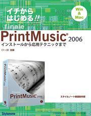 【電子書籍版】イチからはじめるプリント・ミュージック2006 〈1~3〉全編
