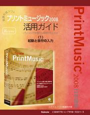 【電子書籍版】楽譜作成ソフトプリントミュージック2008 〈1〉起動と音符の入力