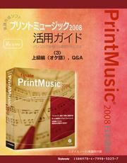 【電子書籍版】楽譜作成ソフトプリントミュージック2008 〈3〉上級編(オケ譜)、Q&A
