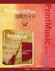 【電子書籍版】楽譜作成ソフトプリントミュージック2008 〈1~3〉全編
