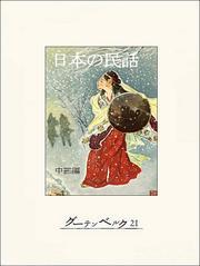 日本の民話(中部編)