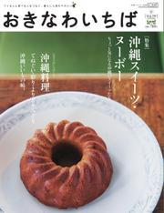 おきなわいちば Vol.29