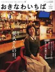 おきなわいちば Vol.30