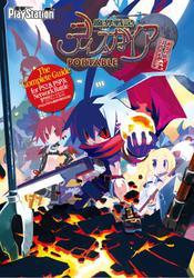 魔界戦記ディスガイア ザ・コンプリートガイド[PS2&PSP&通信対戦対応版]