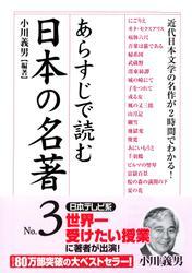 あらすじで読む日本の名著 No.3