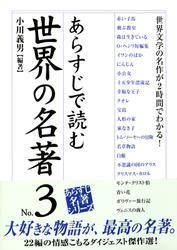 あらすじで読む世界の名著 No.3