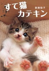 すて猫カテキン