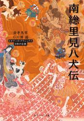 南総里見八犬伝 ビギナーズ・クラシックス 日本の古典