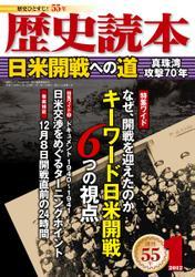 歴史読本2012年1月号電子特別版「日米開戦への道」