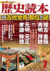 歴史読本2012年7月号電子特別版「古代女帝即位の謎」