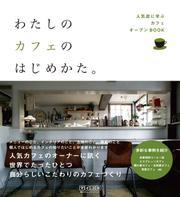 わたしのカフェのはじめかた。 人気店に学ぶカフェオープンBOOK