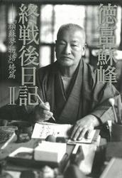 徳富蘇峰 終戦後日記 II 『頑蘇夢物語』続篇