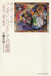 カンディンスキー/コンポジションとしての絵画――宗教的主題の解読