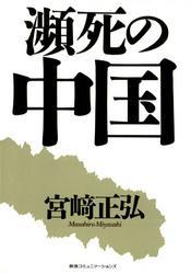 瀕死の中国