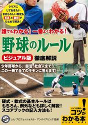 誰でもわかる!一番よくわかる!ビジュアル版 野球のルール 徹底解説