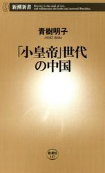 「小皇帝」世代の中国