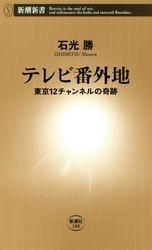 テレビ番外地―東京12チャンネルの奇跡―