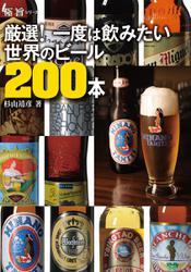 厳選! 一度は飲みたい世界のビール200本