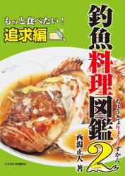 釣魚料理図鑑2 もっと食べたい!追求編