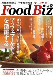 フードビズ12号
