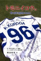 トモニイコウ。 We walk together forever.