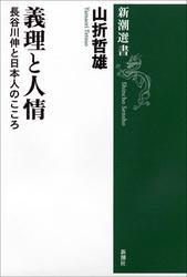 義理と人情―長谷川伸と日本人のこころ―