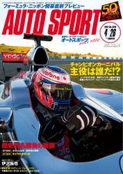 AUTO SPORT(オートスポーツ) (No.1329)