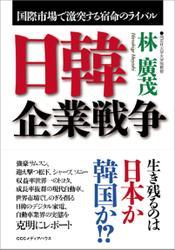 日韓企業戦争