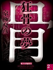 狂骨の夢(2)【電子百鬼夜行】