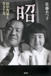 昭 田中角栄と生きた女