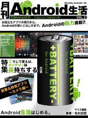 月刊Android生活 Vol.2 こうして使えば、バッテリーは長持ちする!