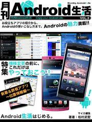 月刊Android生活 Vol.3 機種変更の前に、これだけはやっておこう!