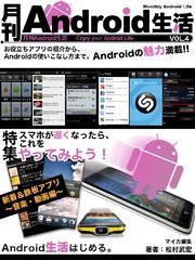 月刊Android生活 Vol.4 スマホが遅くなったら、これをやってみよう!