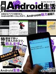 月刊Android生活 Vol.5 簡単で早い文字入力のコツ、教えます!