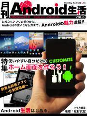 月刊Android生活 Vol.6 使いやすい自分だけのホーム画面を作ろう!