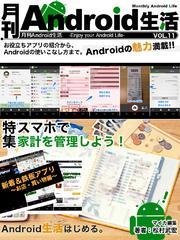 月刊Android生活 Vol.11  スマホで家計を管理しよう!