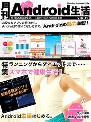 月刊Android生活 Vol.12 ランニングからダイエットまで……スマホで健康生活!
