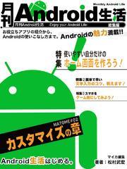 月刊Android生活 総集編02 カスタマイズの章